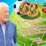 Н Нурмеевич 63