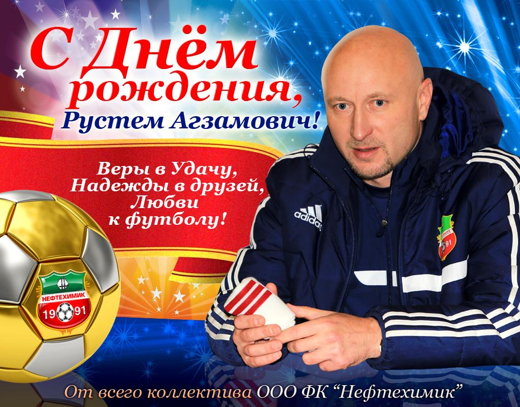 Поздравления футбольному тренеру 65