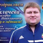 Валерий Николаевич 33 года