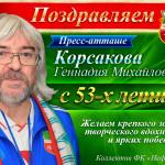 Геннадию Михайловичу 53