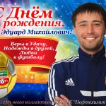 Анисахарову Эдуарду 31
