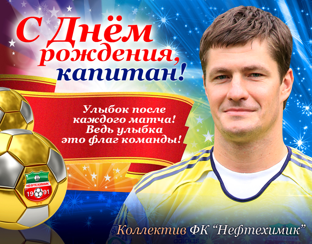 Поздравления с днем футболиста