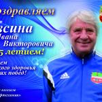 др-Евсин
