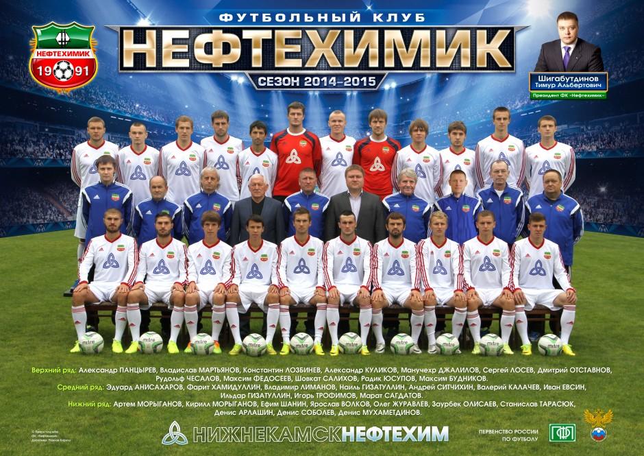 Постер с командой итог