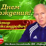 Кузнецов 66 лет