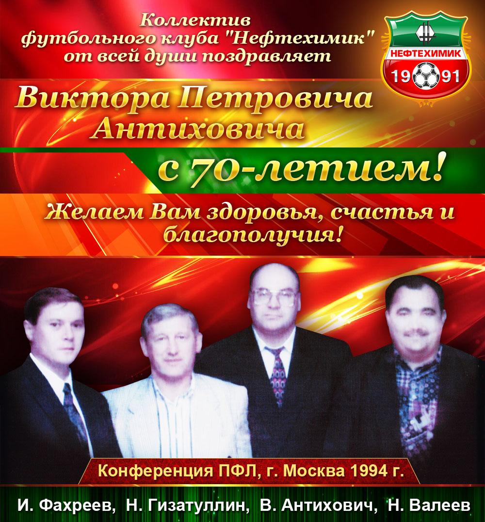 Антихович 70 лет открытка