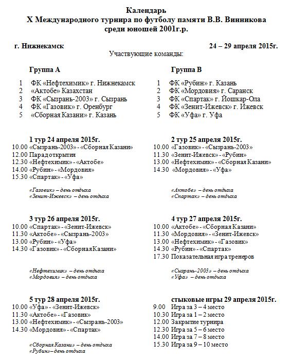 Календарь Винникова 2015