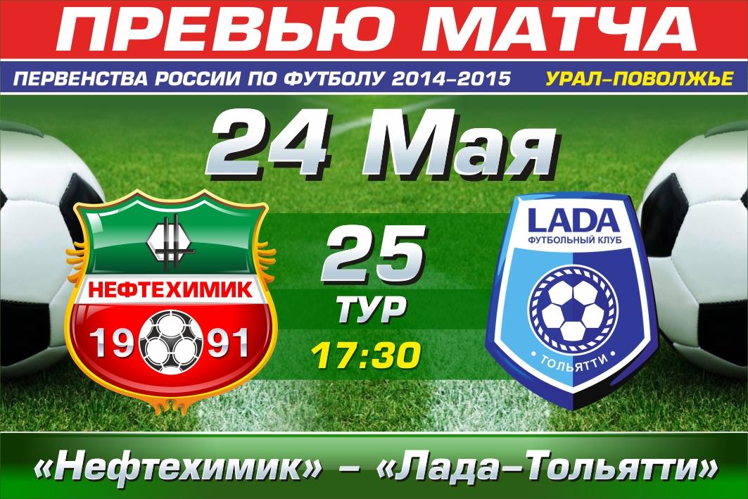Превью на матч Лада-Тольятти