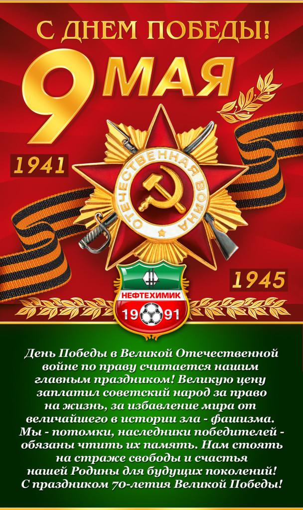 С Днем Победы поздравление