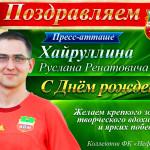 Харуллину Руслану поздравление