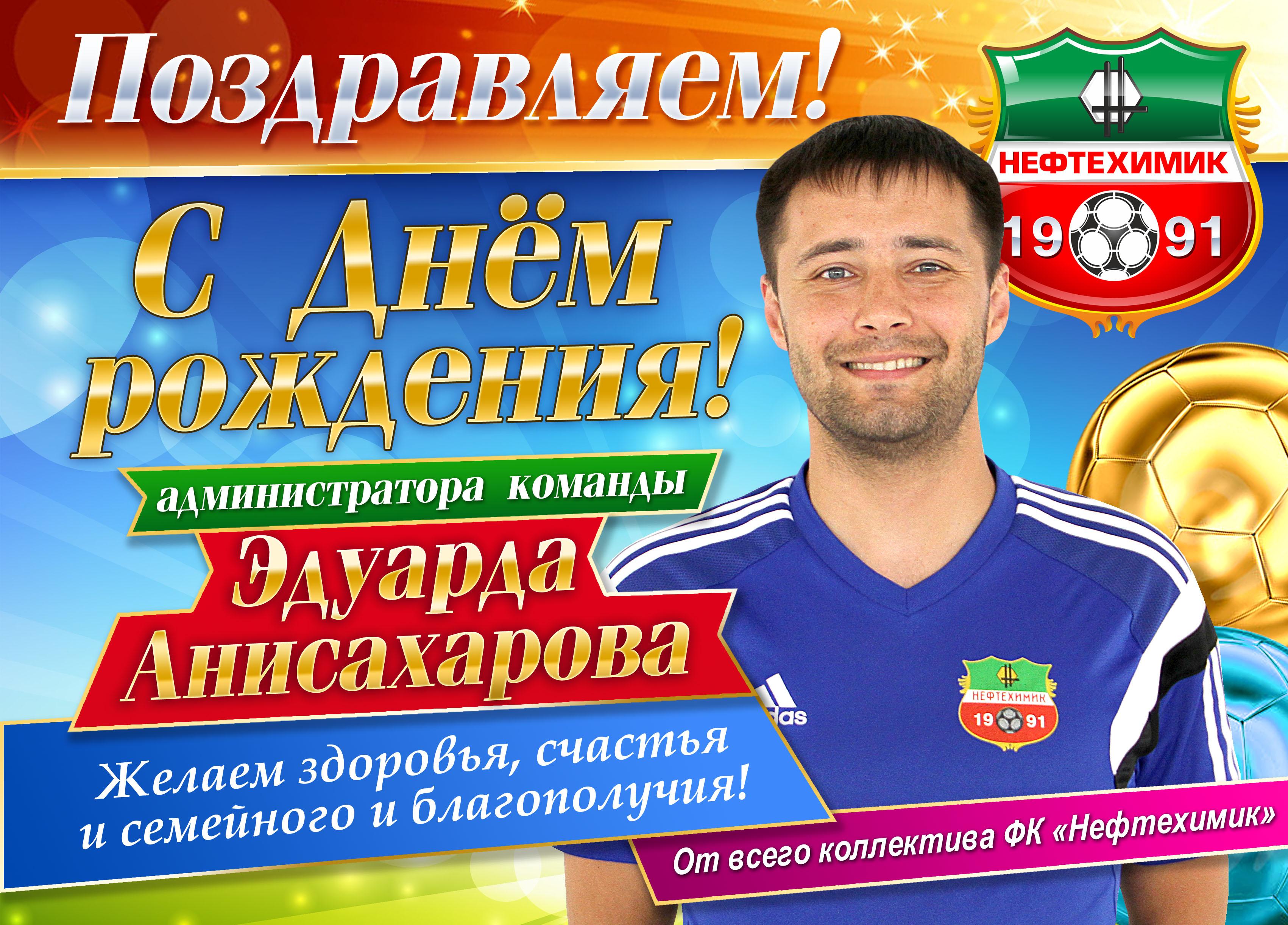 Анисахаров ДР на сайт