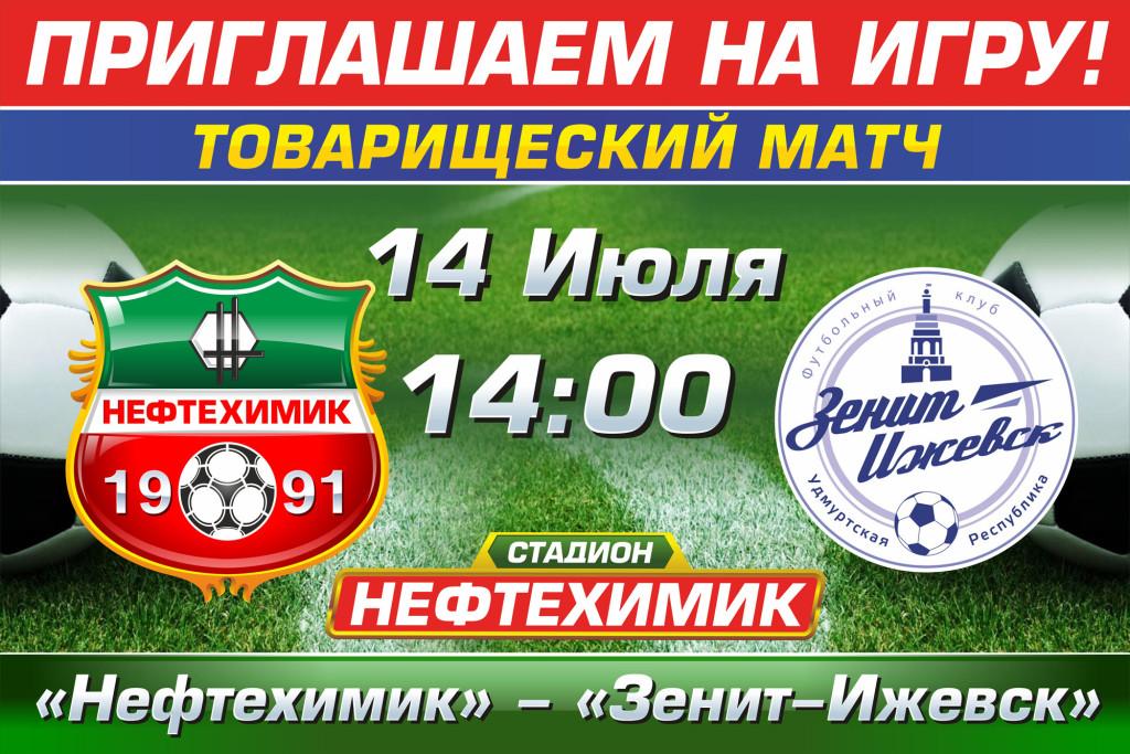 Превью на матч Зенит-Ижевск