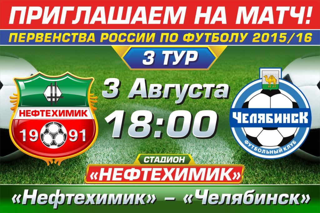 Превью на матч Нефтехимик - Челябинск