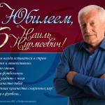 Гизатуллину Наилю Нурмеевичу 65 на сайт