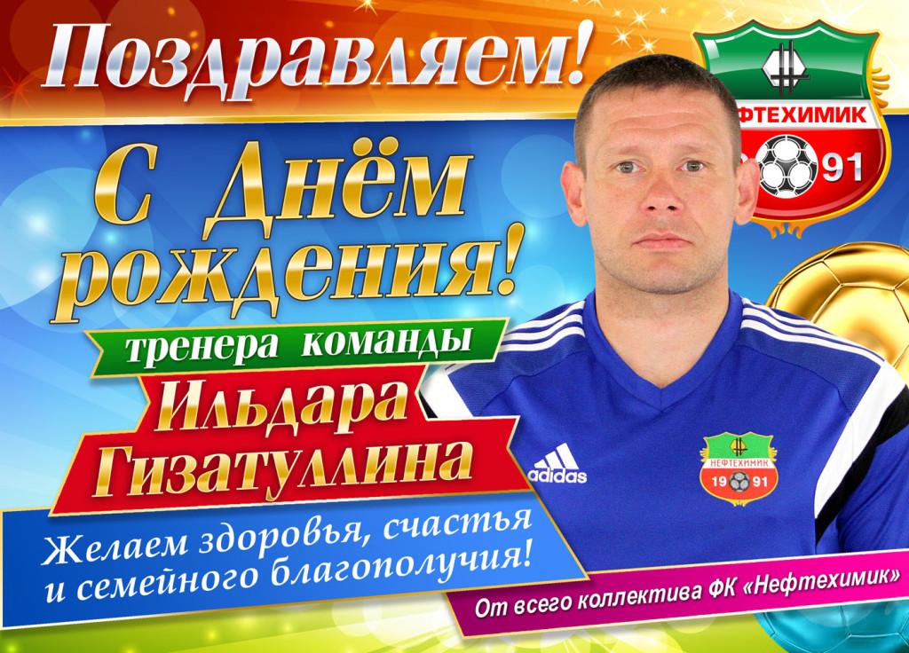 Гизатуллин Ильдар ДР