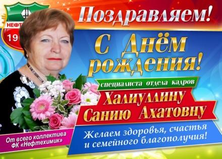 Халиуллина Сания Ахатовна ДР