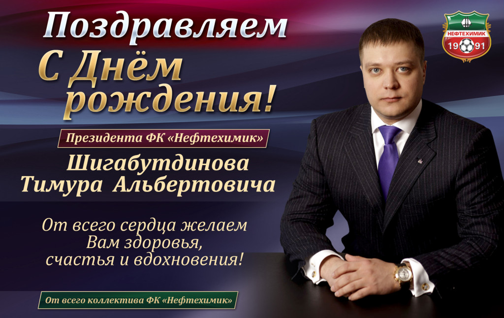 Шигабутдинов ДР на сайт