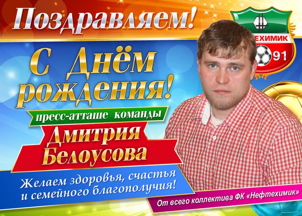 Белоусов ДР
