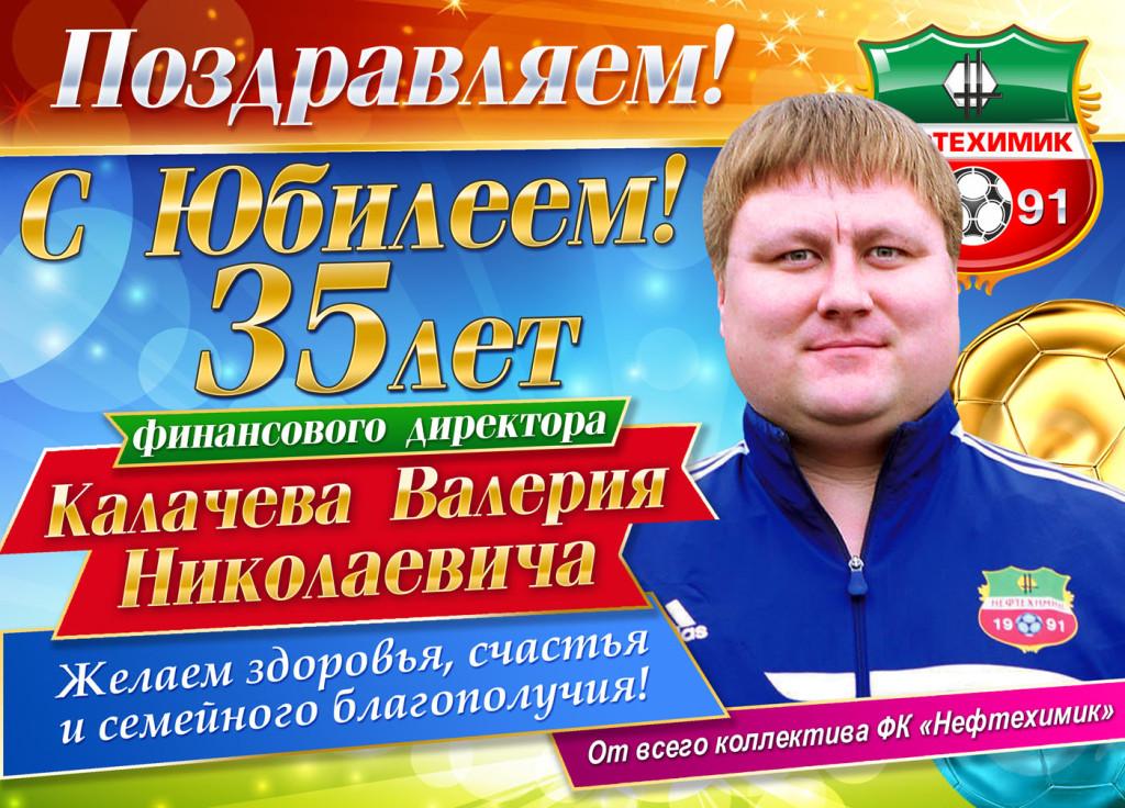 Калачев ДР