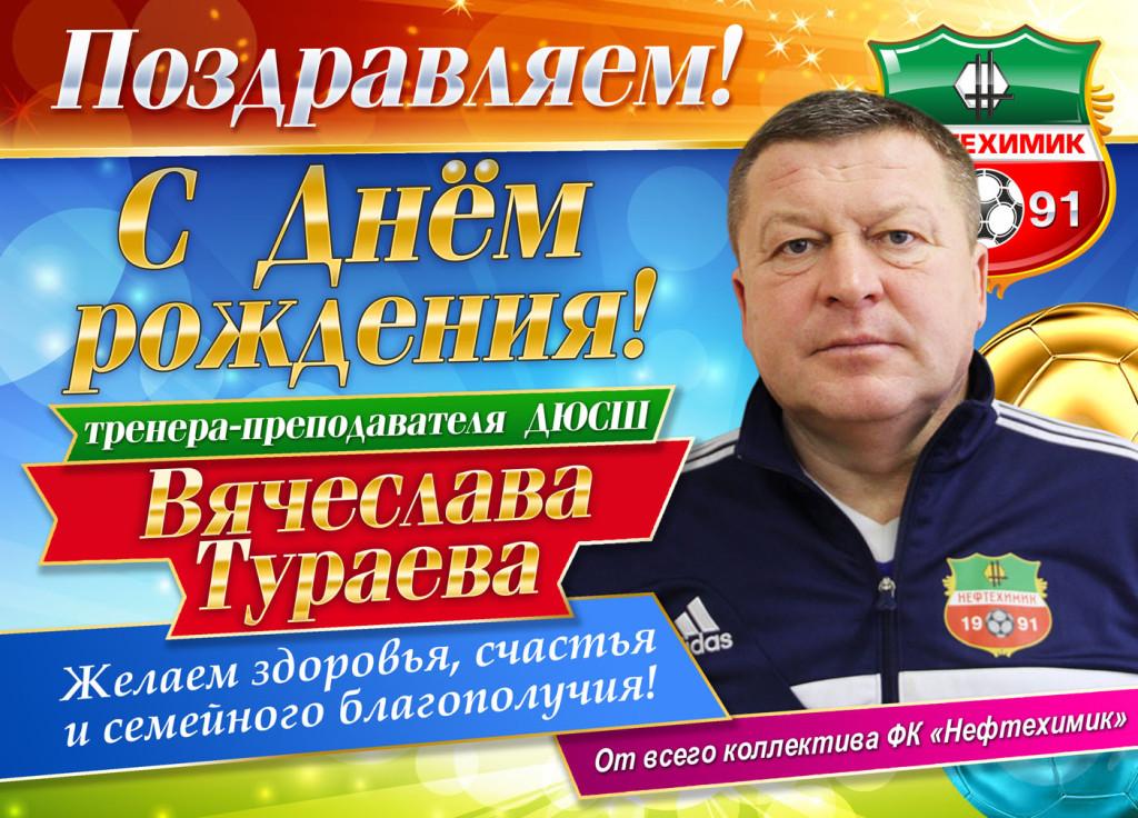 Тураев ДР