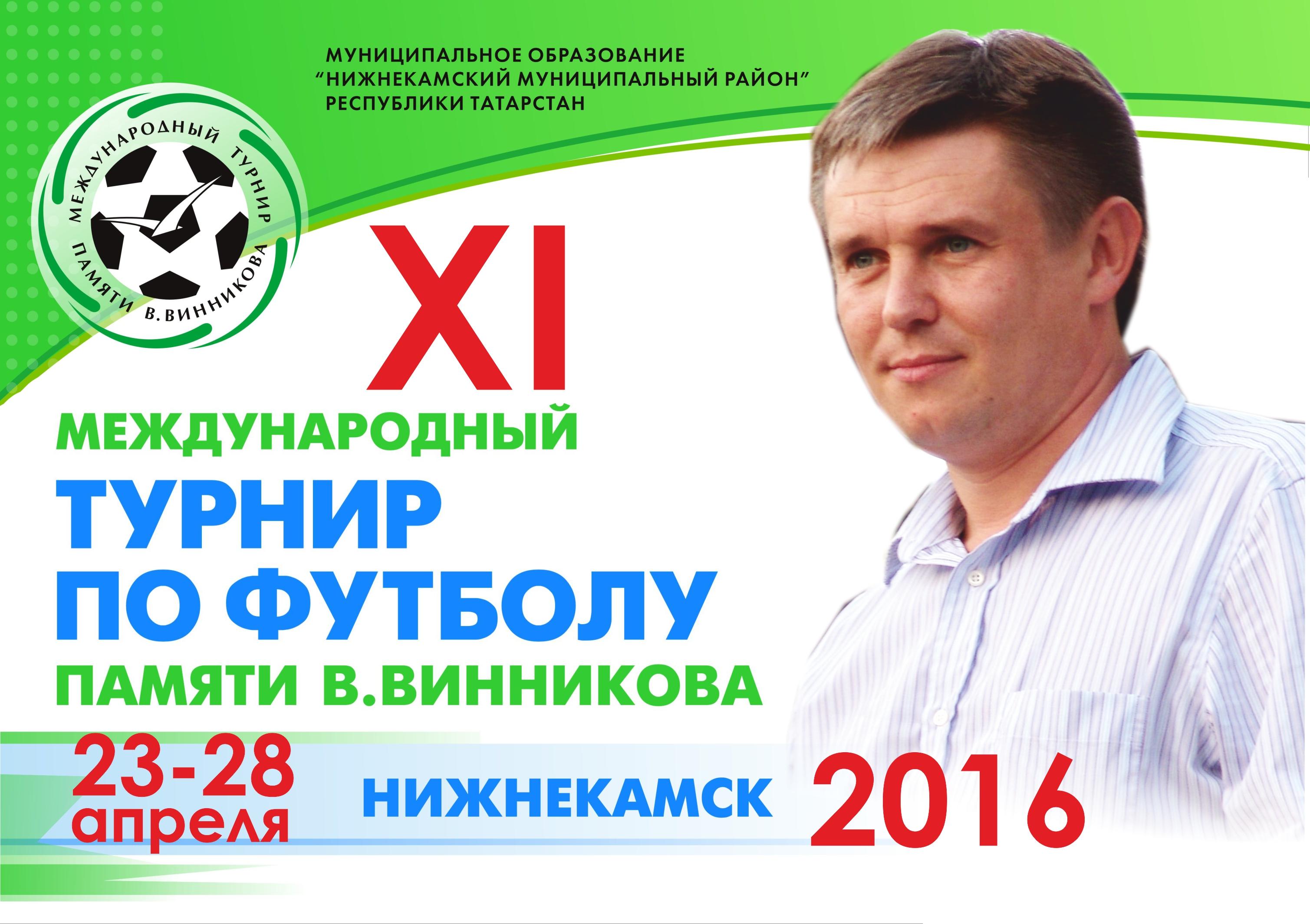 Афиша турнир Винникова 2016