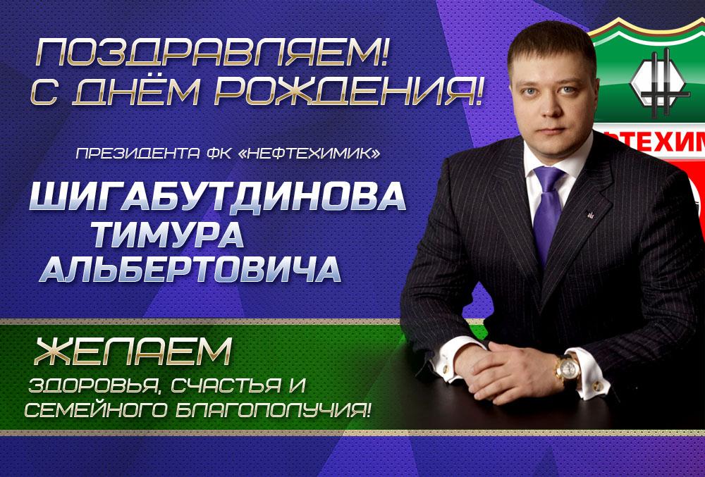 pozdravlenie-shigabutdinova-na-sajt