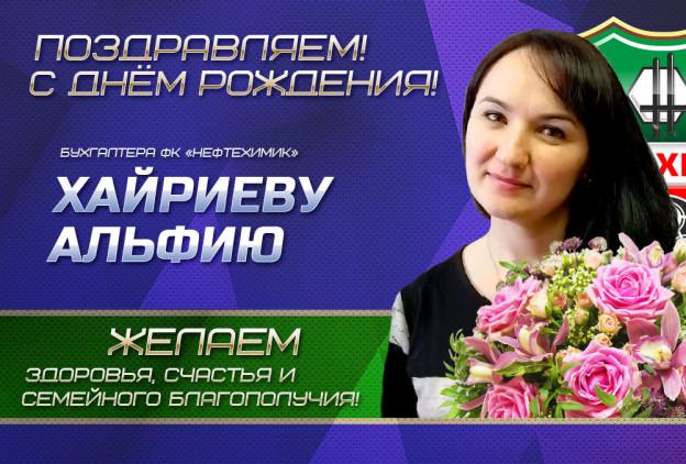 Поздравление Альфия Хайриева на сайт