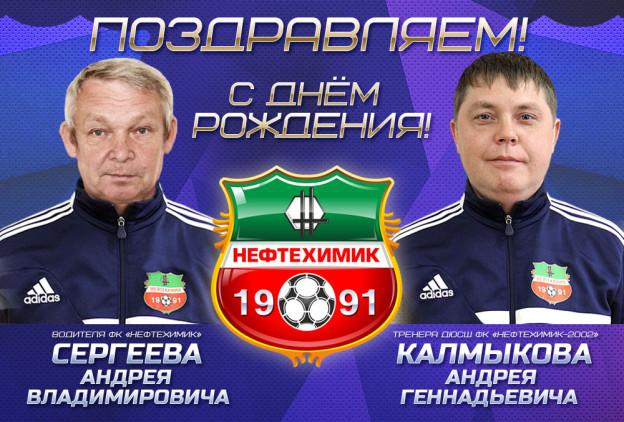 Поздравление Сергеев и Калмыков на сайт