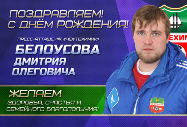 Поздравление Белоусов на сайт