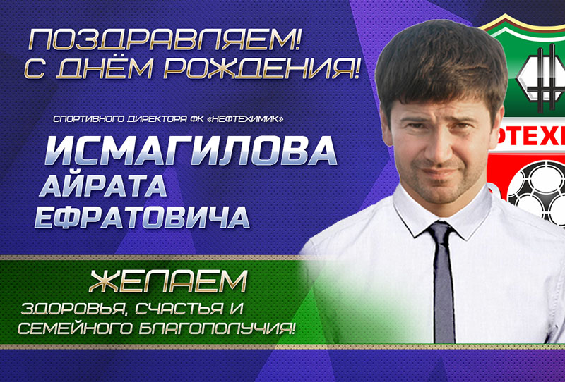 Поздравление Исмагилов на сайт