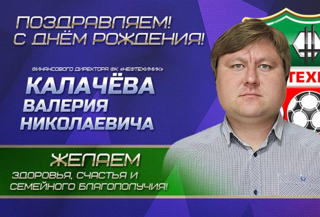 Поздравление Калачев на сайт