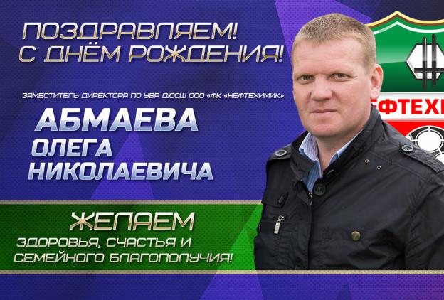 Абмаев