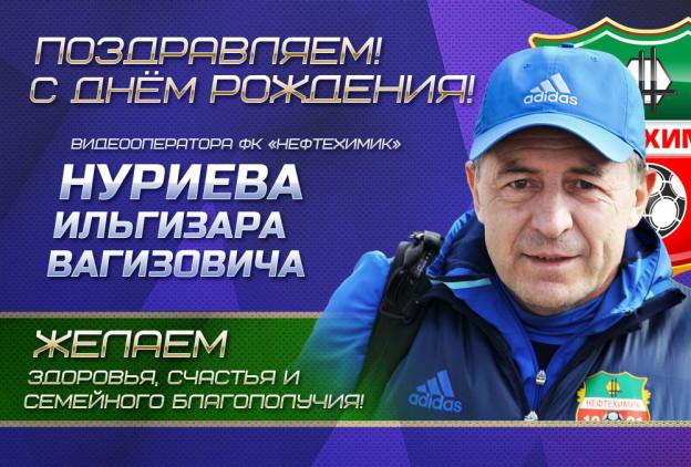 Поздравление Нуриев Ильгизар на сайт