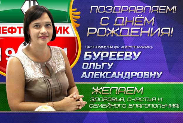 Поздравление Ольга Буреева на сайт