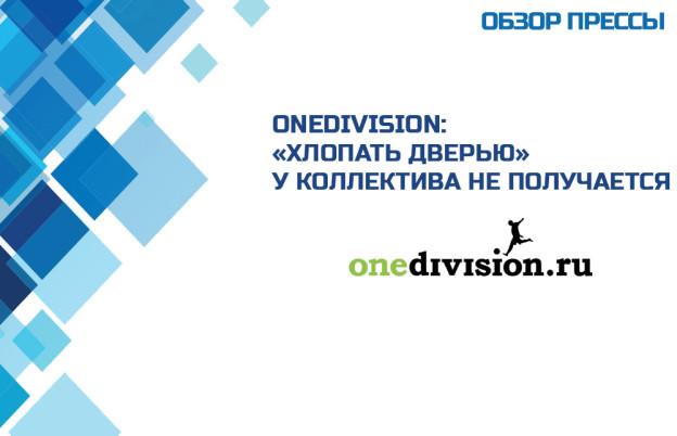 38tur-press-onedivision