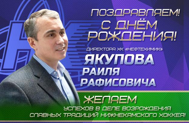Поздравление Якупова на сайт