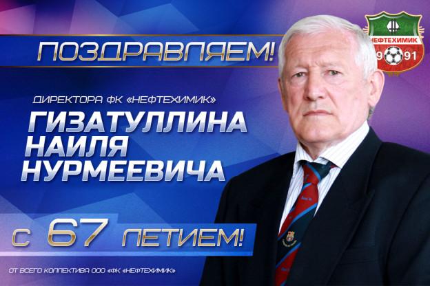 Гизатуллин НН 67 лет 2