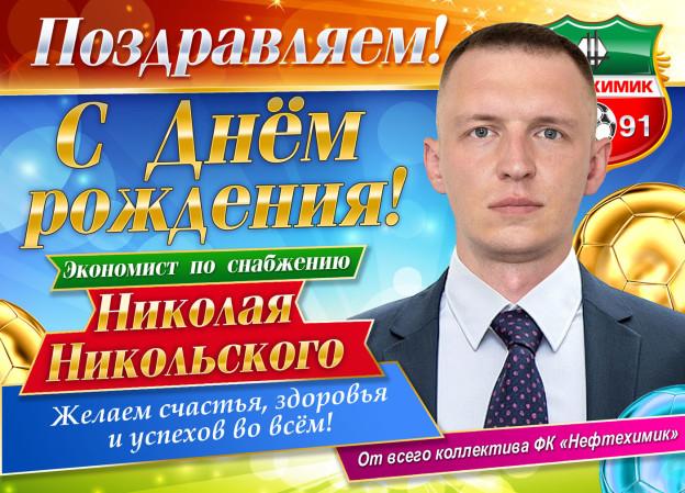 Никольский-ДР-2016