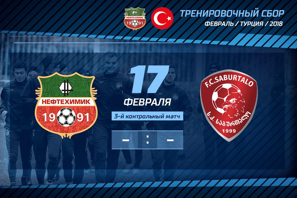 Сегодня сыграем с грузинским «Сабуртало».