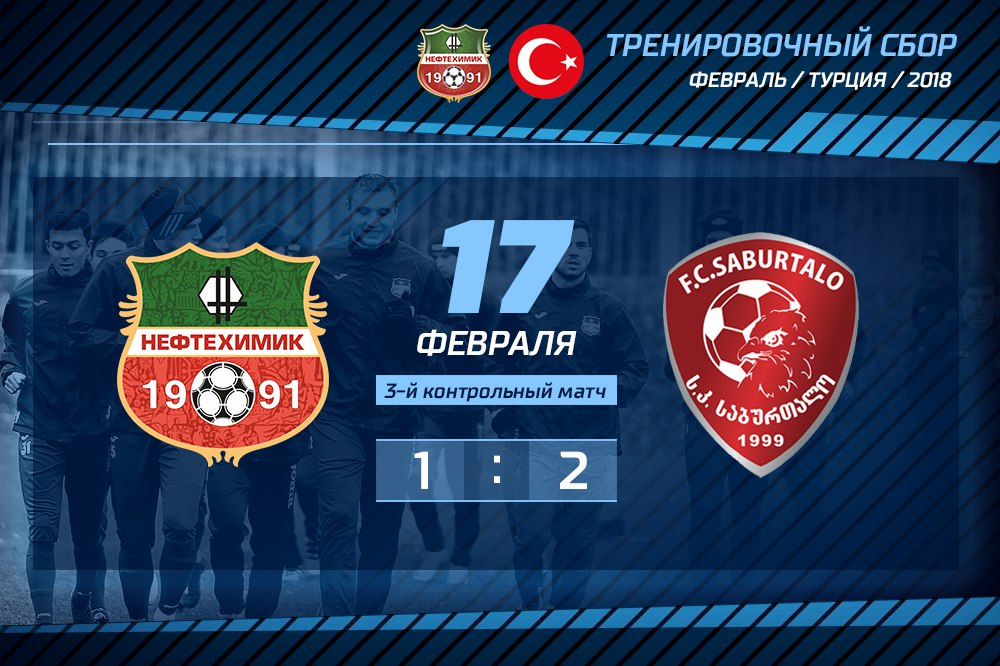 «Нефтехимик» уступил грузинскому «Сабуртало» в контрольном матче
