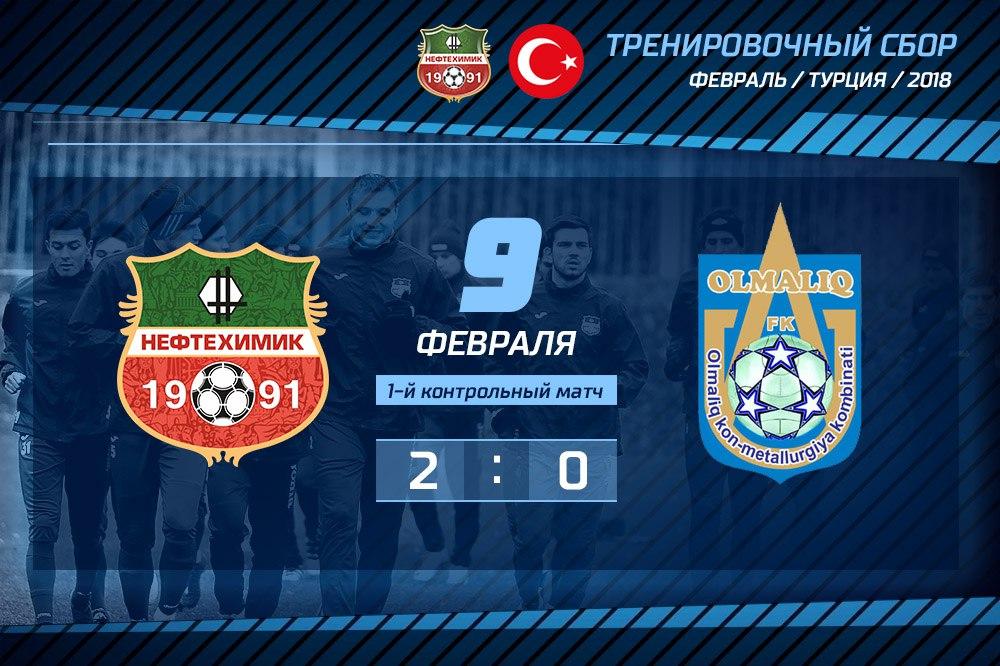 «Нефтехимик» в контрольном матче обыграл узбекский «Алмалык»