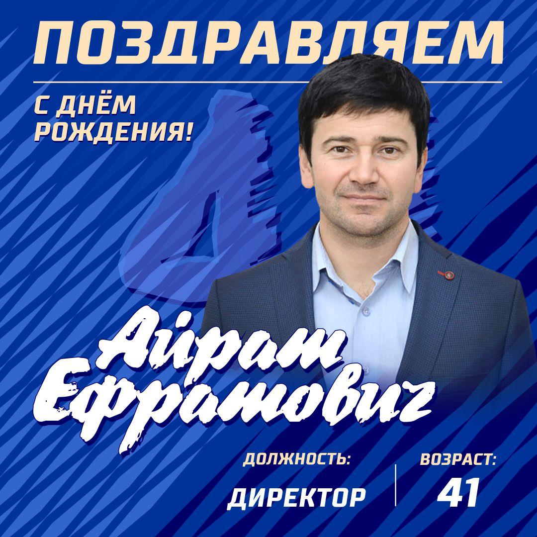 С днем рождения, Айрат Ефратович!