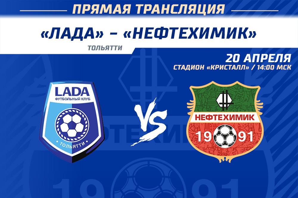 Прямая видеотрансляция матча «Лада-Тольятти» — «Нефтехимик»
