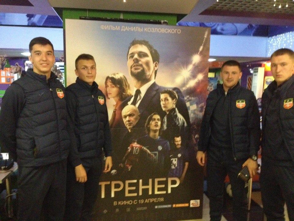 Футболисты «Нефтехимика» сходили в кино на фильм «Тренер»