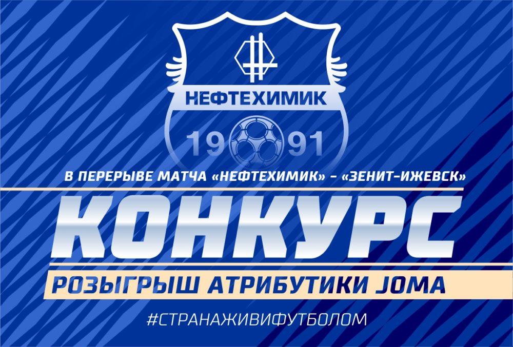В матче с «Зенитом» пройдет акция «Страна, живи футболом!»