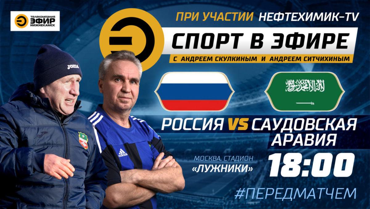 Андрей Скулкин и Андрей Ситчихин примут участие в передаче «Спорт в Эфире»!