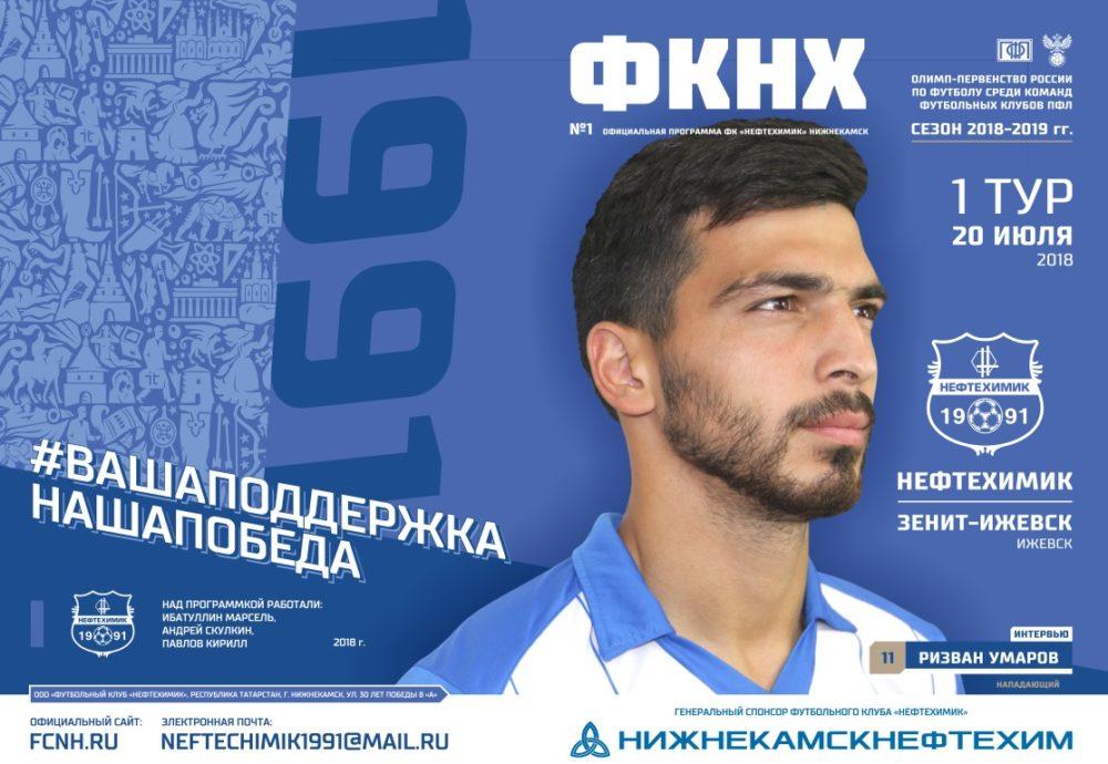 Программка к матчу «Нефтехимик» — «Зенит-Ижевск»