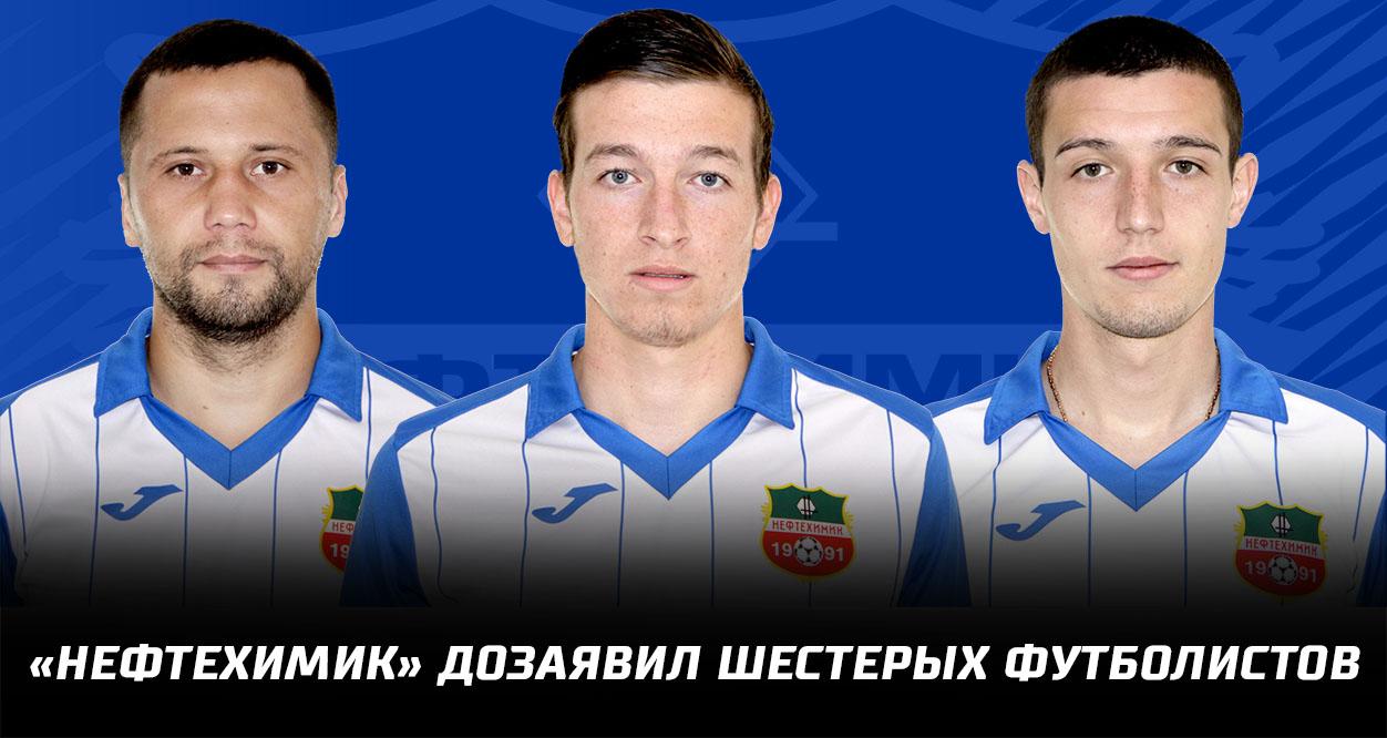 «Нефтехимик» дозаявил шестерых футболистов