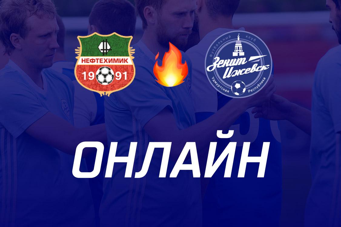 Прямая видеотрансляция матча «Нефтехимик» — «Зенит-Ижевск»