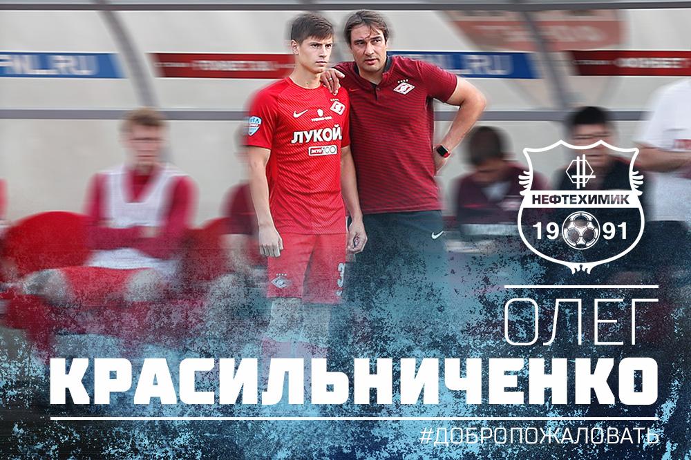 Олег Красильниченко перешел из «Спартака» в «Нефтехимик»